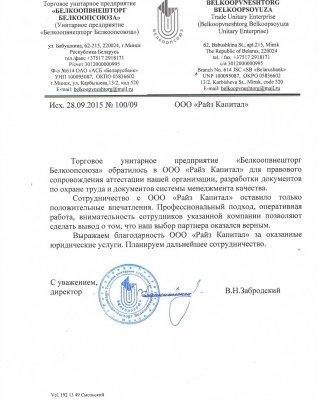 """УП """"Белкоопвнешторг Белкоопсоюза"""""""