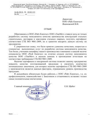 "ООО ""ТяжМет"""